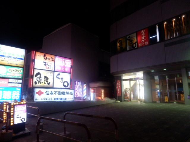 白木屋 新札幌駅前店