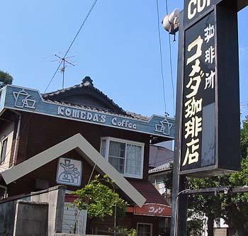 コメダ珈琲店  松風店