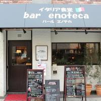 イタリア食堂 バール エノテカ - イタリアの雰囲気溢れるオシャレだけどはいりやすい外観♪