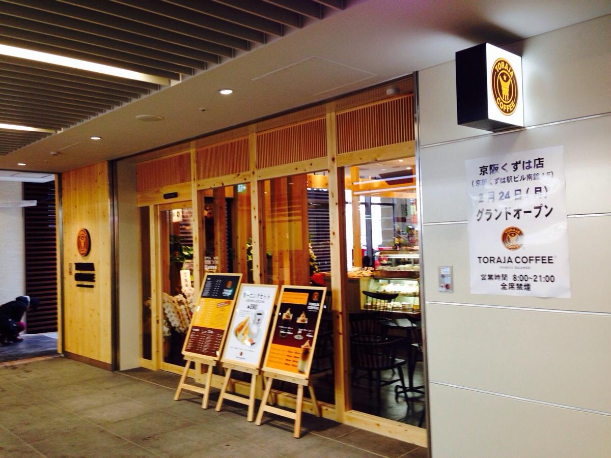 トラジャコーヒー 京阪くずは店
