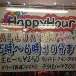コルカタ・キッチン - Happy Hour★