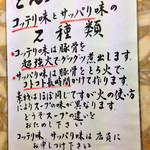 とん八ラーメン - 201310 スープの説明