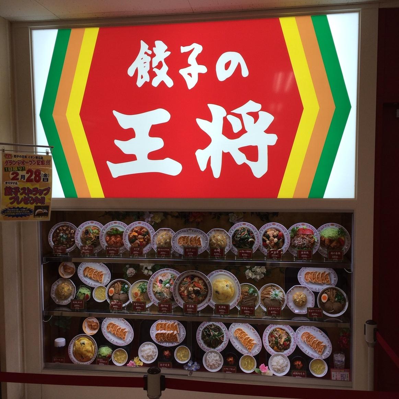 餃子の王将 イオン帯広店