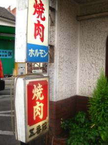 焼肉五番館