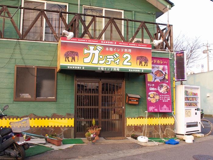 インド料理 ガンディ2