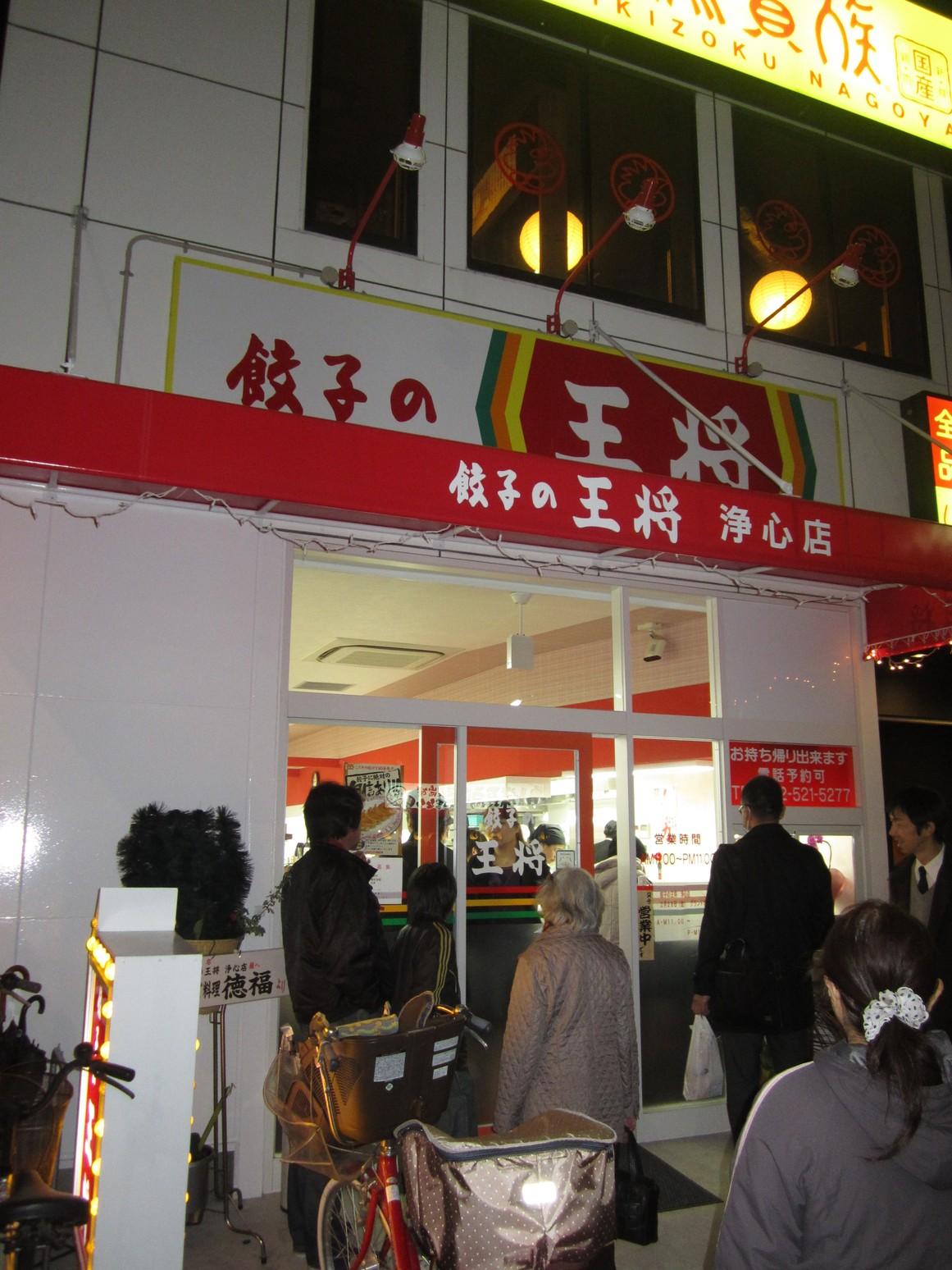 餃子の王将 浄心店