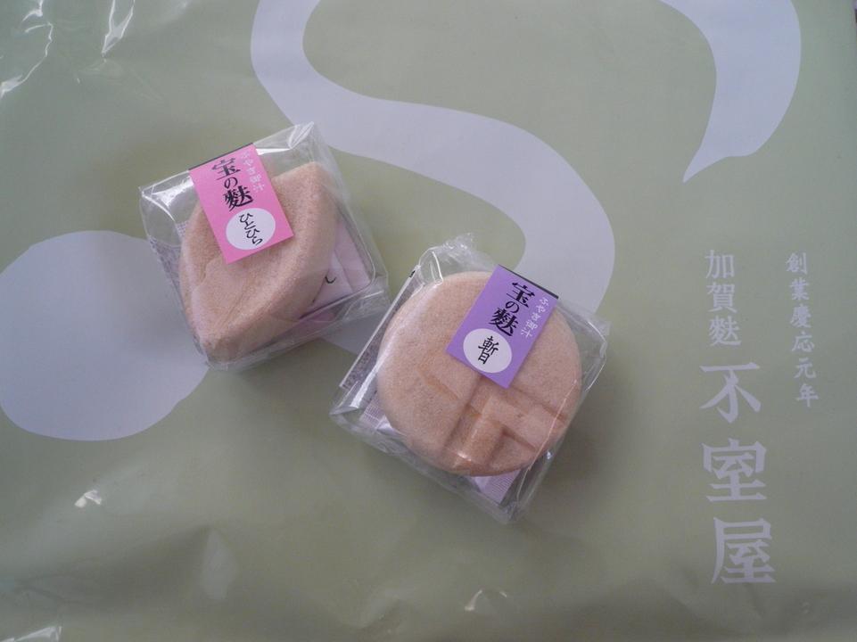不室屋 石川県観光物産館店