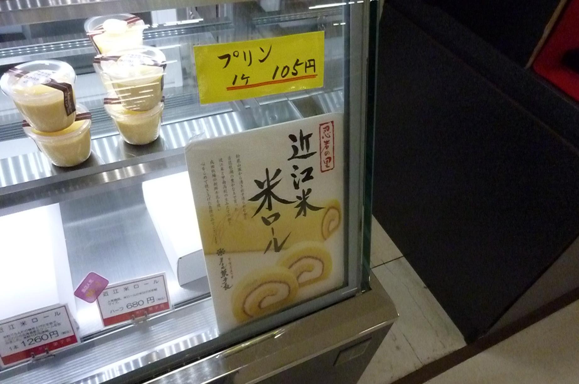 菓子長 西友店
