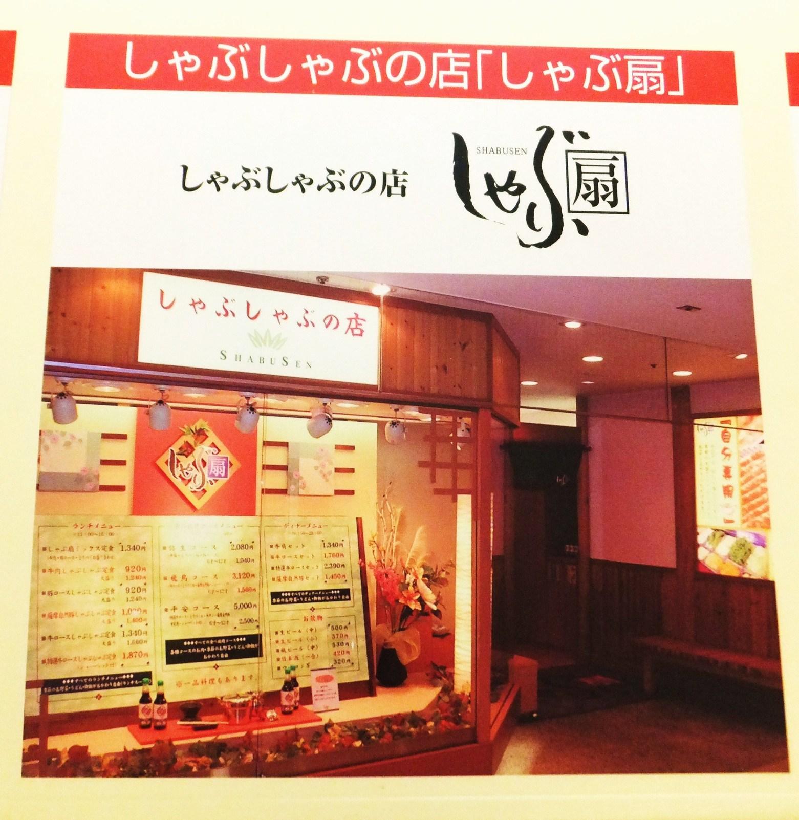 しゃぶ扇 堺東店