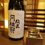 月の蔵人 - 月桂冠伝匠(純米吟醸)グラス(600円)