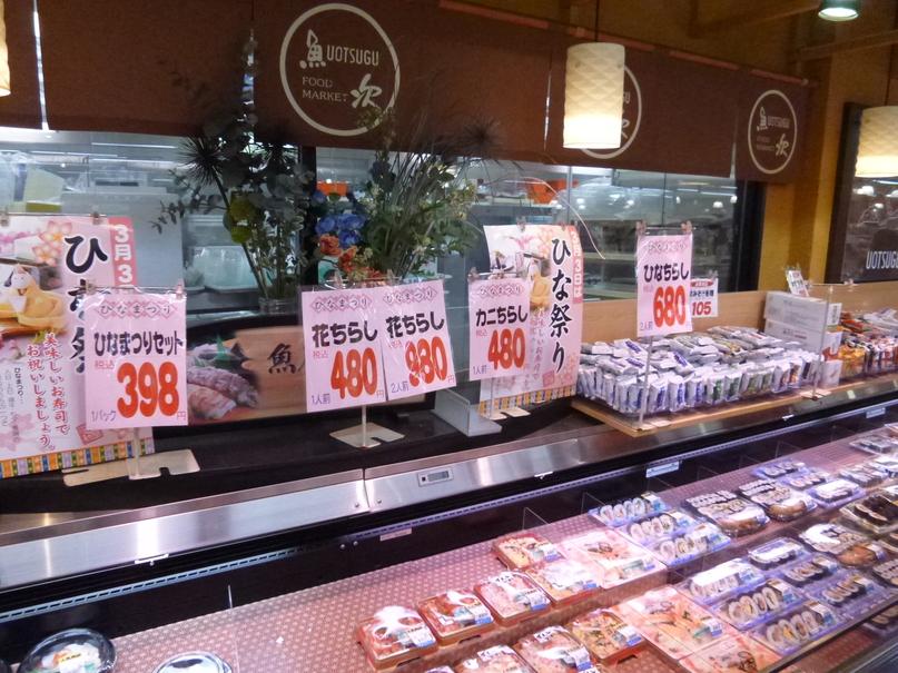 魚次 北習志野店