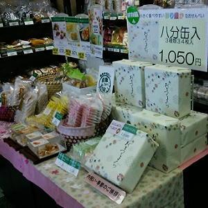 もち吉 浜田店