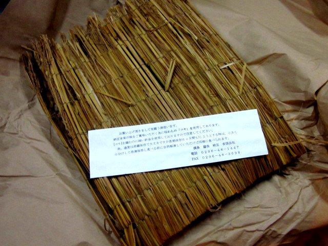 横島醤油納豆有限会社