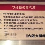 大阪大勝軒 - カウンターにある「つけ麺の食べ方」