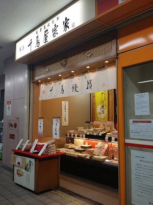 千鳥屋 藤井寺店