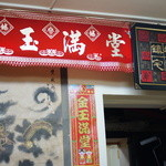 上海小吃 -