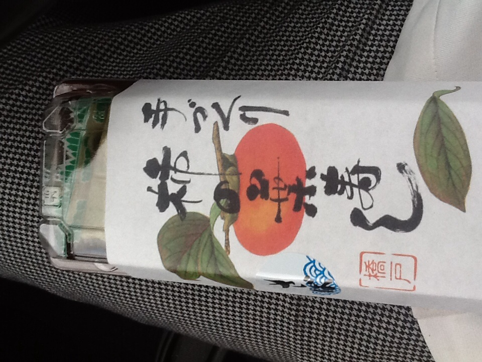 柿の葉寿司 橋戸