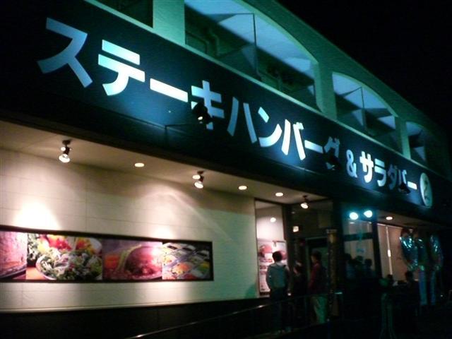 ステーキハンバーグ&サラダバー けん 小平店