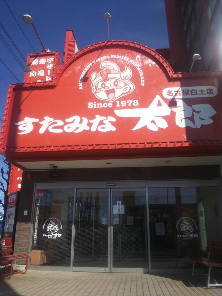 すたみな太郎 名古屋白土店