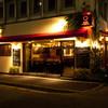 バル ペロタ - 外観写真:新宿御苑を出てすぐ。一際目立つ赤いお店。