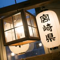 一歩入ればそこは宮崎!収穫祭の賑わいの中、宮崎料理に舌鼓♪