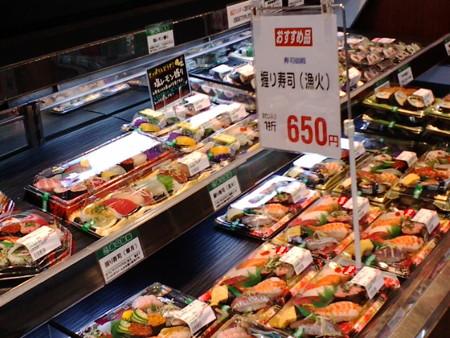 寿司御殿 アピタ名古屋南店