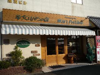 マリーポアラーヌ 福崎店
