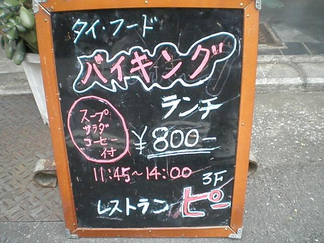 ハズさないお店さがし!三宮・元町のタイ・ベトナ …