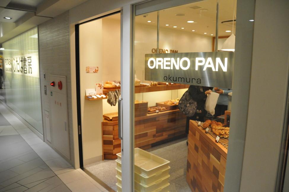 オレノ パン オクムラ 京都駅店