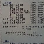 24650218 - 富山のお酒といえば日本酒ですね。
