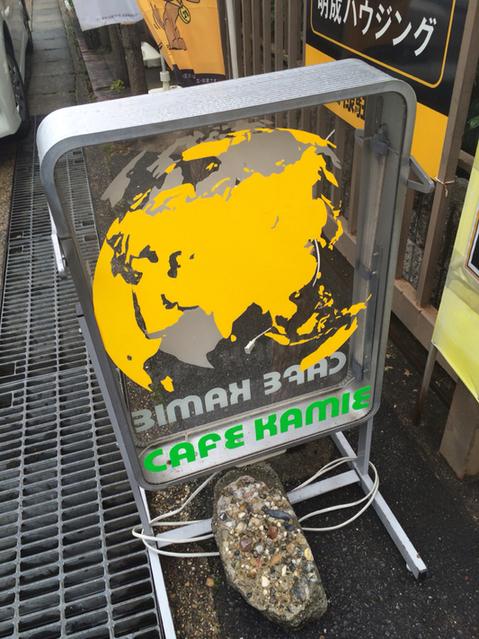 カフェ カミー