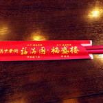 福盛楼 - 箸袋です