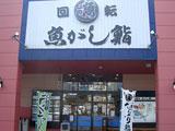 魚がし鮨 富士青島店