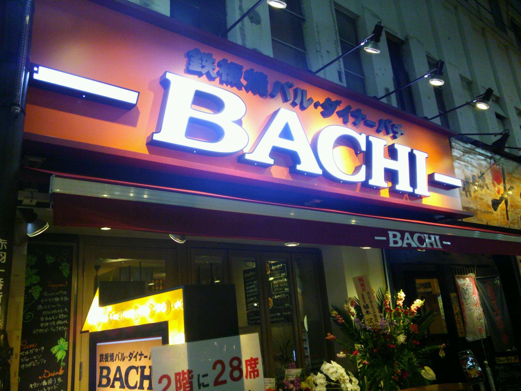 BACHI �ԉH�X