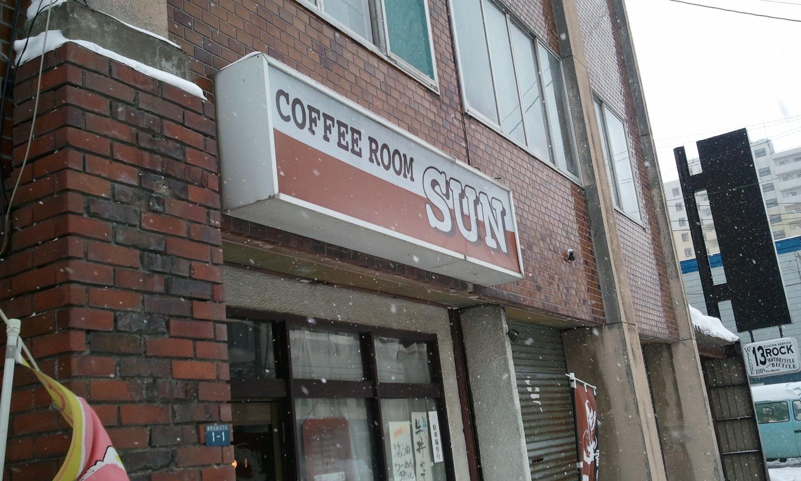 コーヒールーム サン