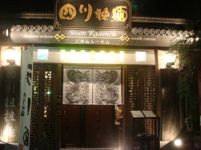 四川辣麺 心斎橋店