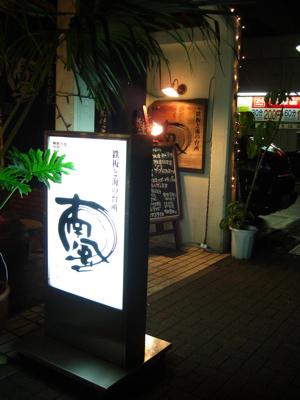 南風 栄北店