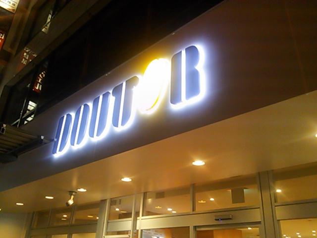 ドトールコーヒーショップ 大泉学園北口店