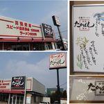 たかばしラーメン 京都南インター店 - たかばし京都南インター店(京都市)食彩賓館撮影
