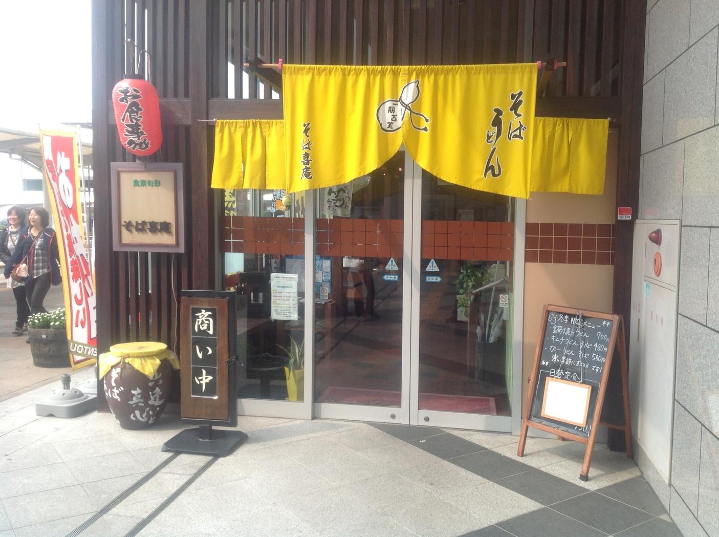 そば喜庵 薩摩川内駅店