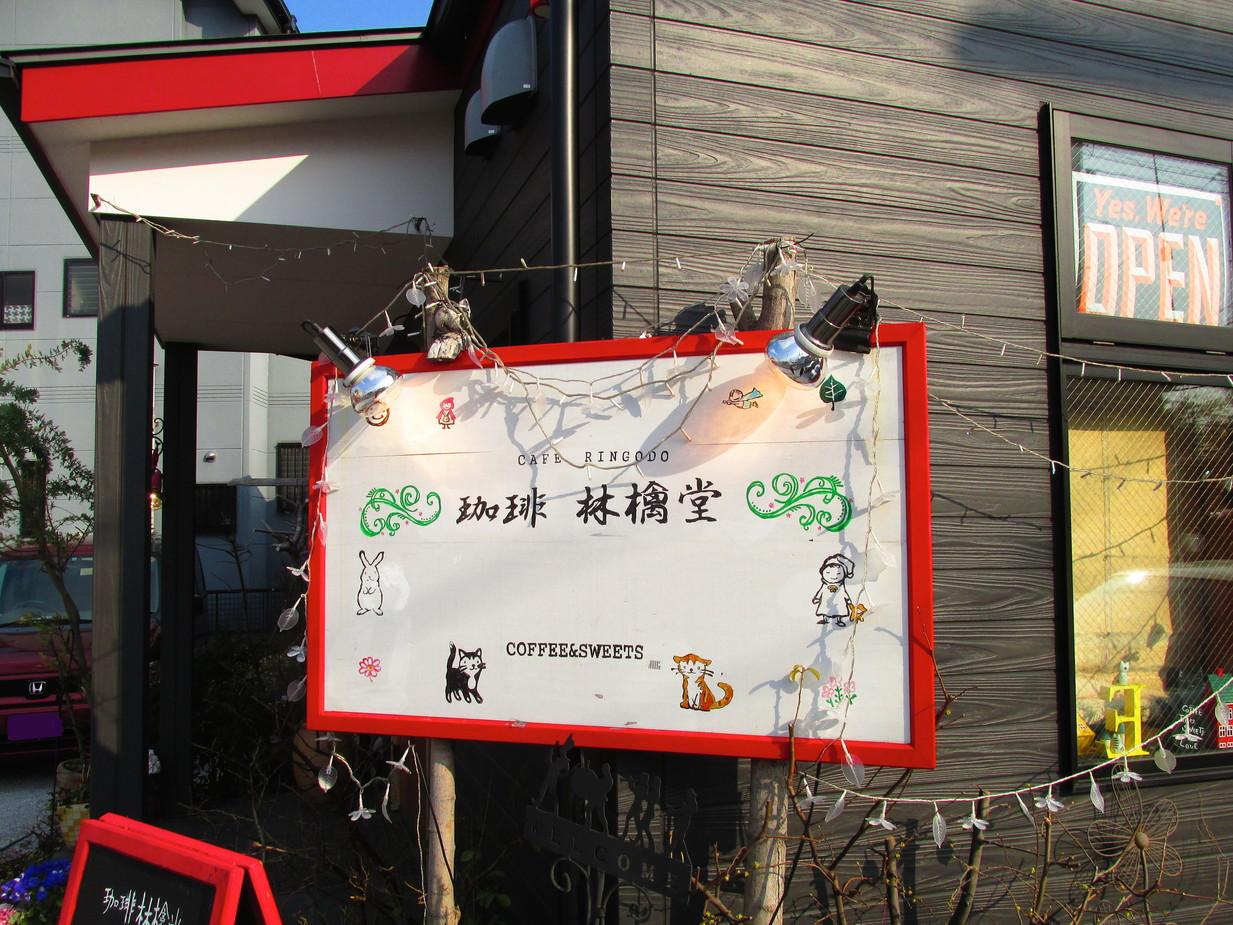 珈琲林檎堂