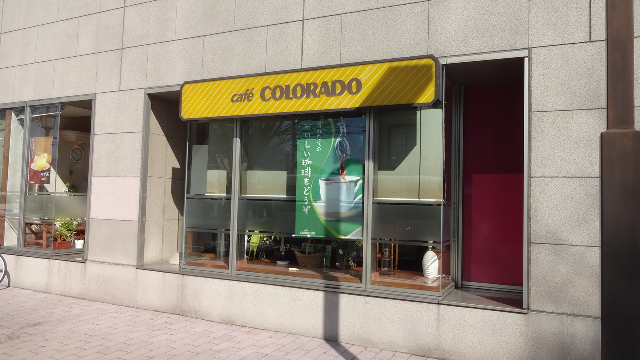カフェ コロラド 古河駅前店