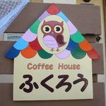 コーヒーハウスふくろう - 看板1