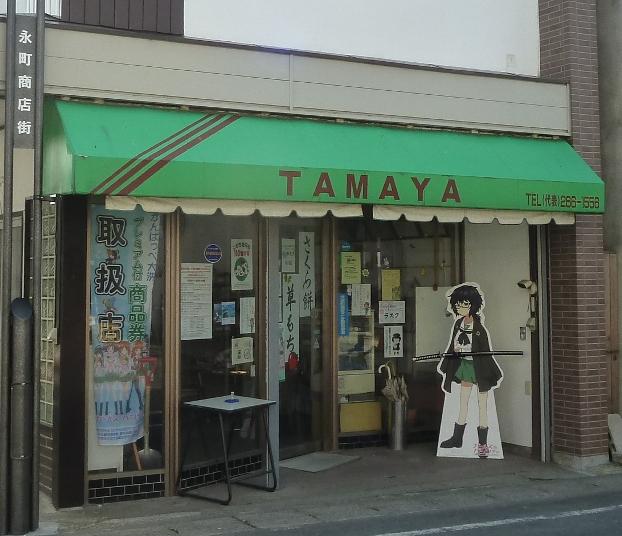 玉屋菓子店