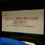 ぶたコング - ビール1杯 200円なり