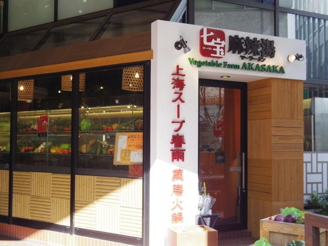 https://tabelog.ssl.k-img.com/restaurant/images/Rvw/24774/640x640_rect_24774562.jpg
