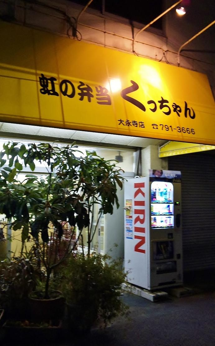 弁当くっちゃん 大永寺店