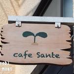 カフェ サンテ -