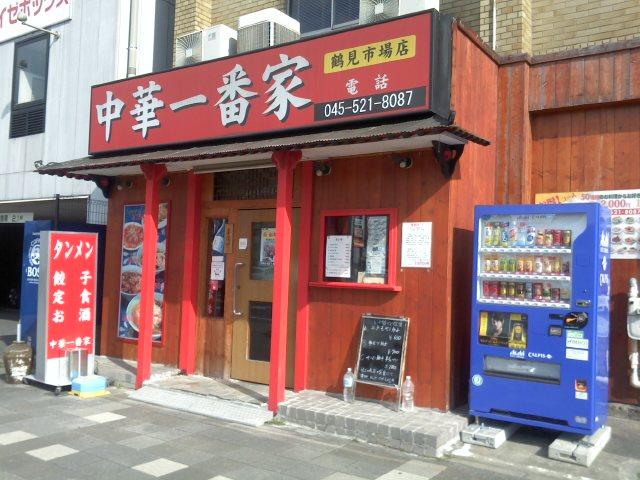 中華 一番屋 鶴見市場店