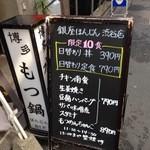 銀座 ほんじん -
